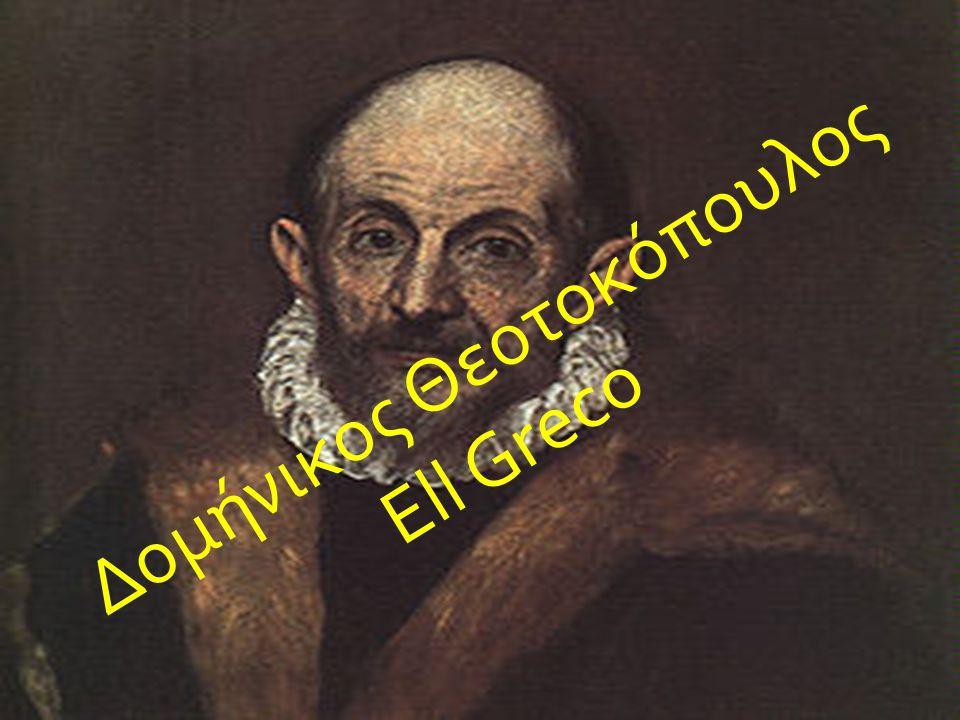 Ο Δομήνικος Θεοτοκόπουλος ή αλλιώς El Greco (Ο Έλληνας),γεννήθηκε το 1541 στην Κρήτη και πέθανε το 1614, στο Τολέδο, της Ισπανίας.