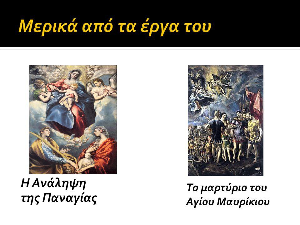 Η Ανάληψη της Παναγίας Το μαρτύριο του Αγίου Μαυρίκιου