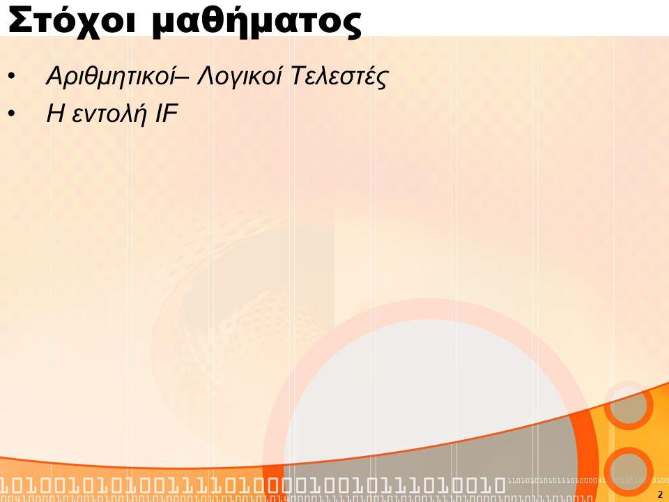 Αριθμητικοί Τελεστές + Πρόσθεση - Αφαίρεση * Πολλαπλασιασμός / Διαίρεση % Υπόλοιπο π.χ.