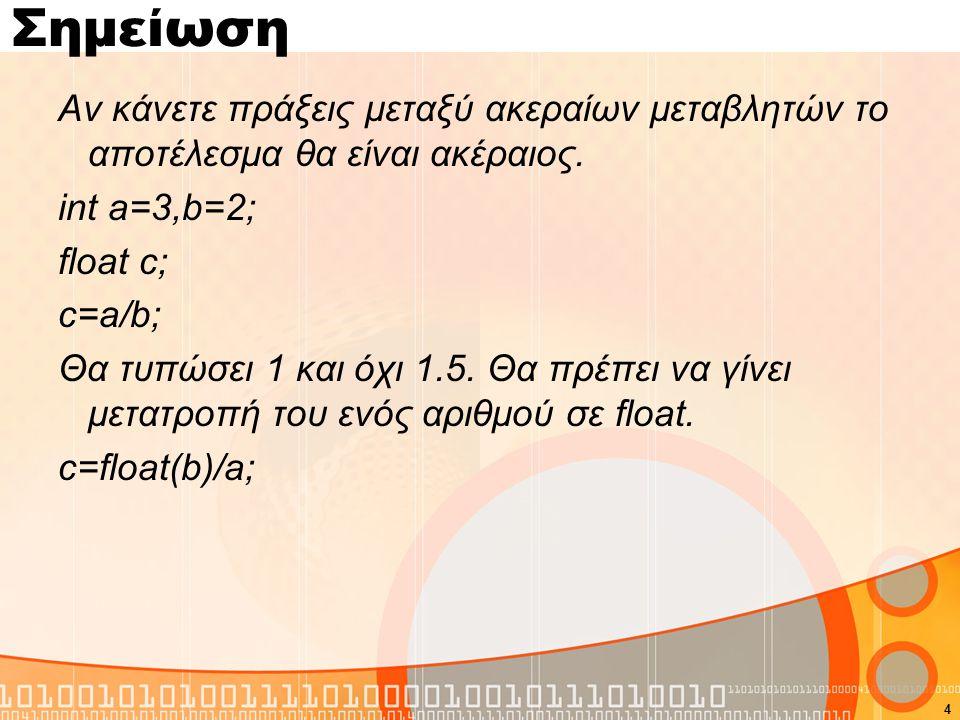Παράδειγμα 2 15