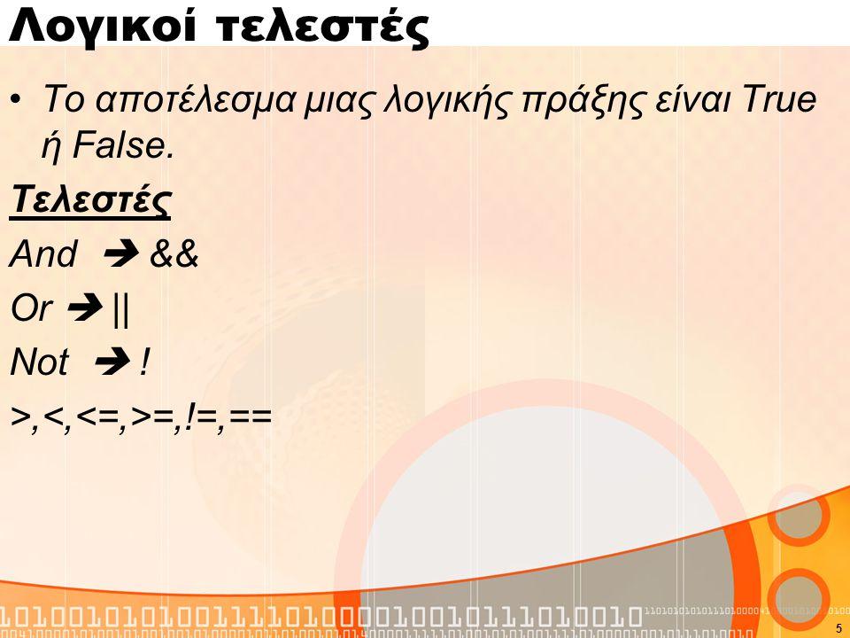 Λογικοί Τελεστές XYX && YX || Y TRUE FALSE TRUE FALSETRUEFALSETRUE FALSE 6 Παραδείγματα (3>2) && (4>2) =True (4!=2)||(3<2) = True (7>20) && (3>1) = False (100<100)||(10 <1)=False