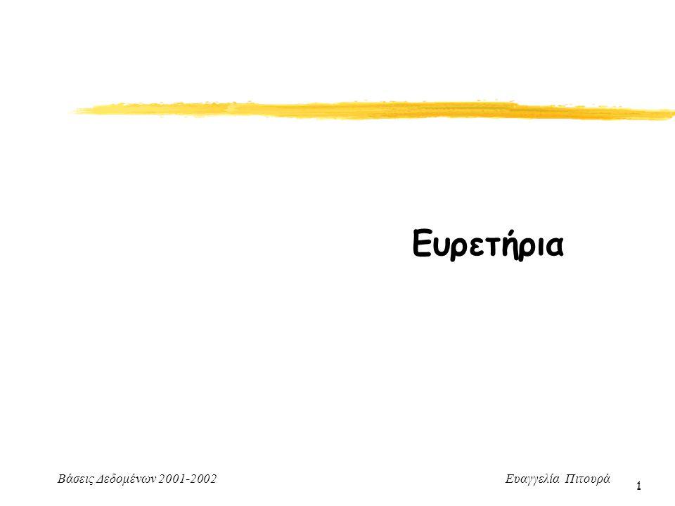 Βάσεις Δεδομένων 2001-2002 Ευαγγελία Πιτουρά 1 Ευρετήρια