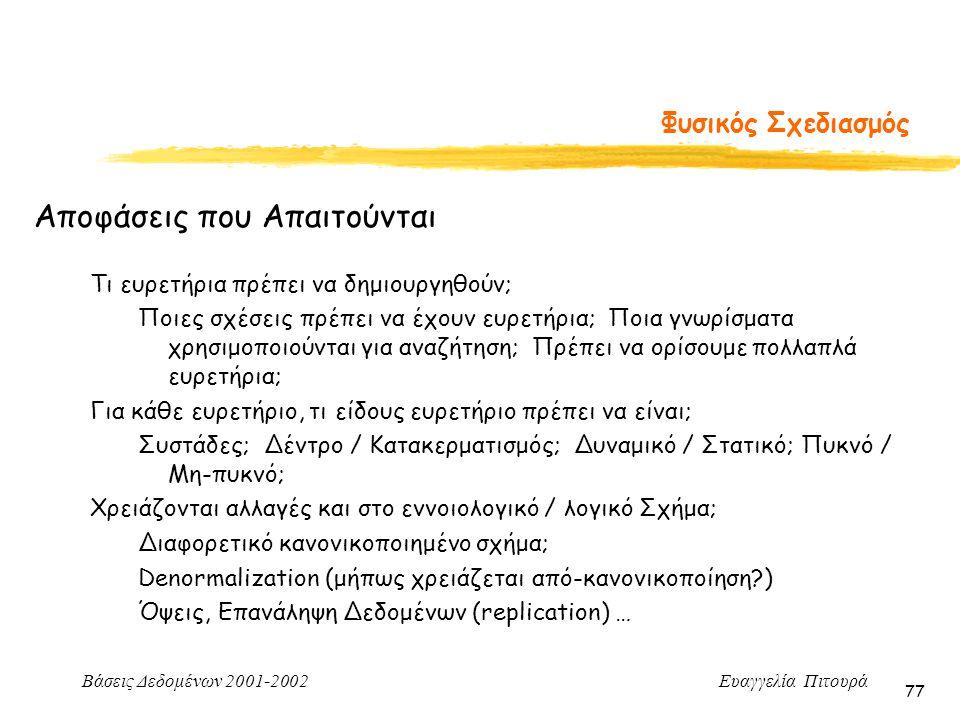 Βάσεις Δεδομένων 2001-2002 Ευαγγελία Πιτουρά 77 Τι ευρετήρια πρέπει να δημιουργηθούν; Ποιες σχέσεις πρέπει να έχουν ευρετήρια; Ποια γνωρίσματα χρησιμο