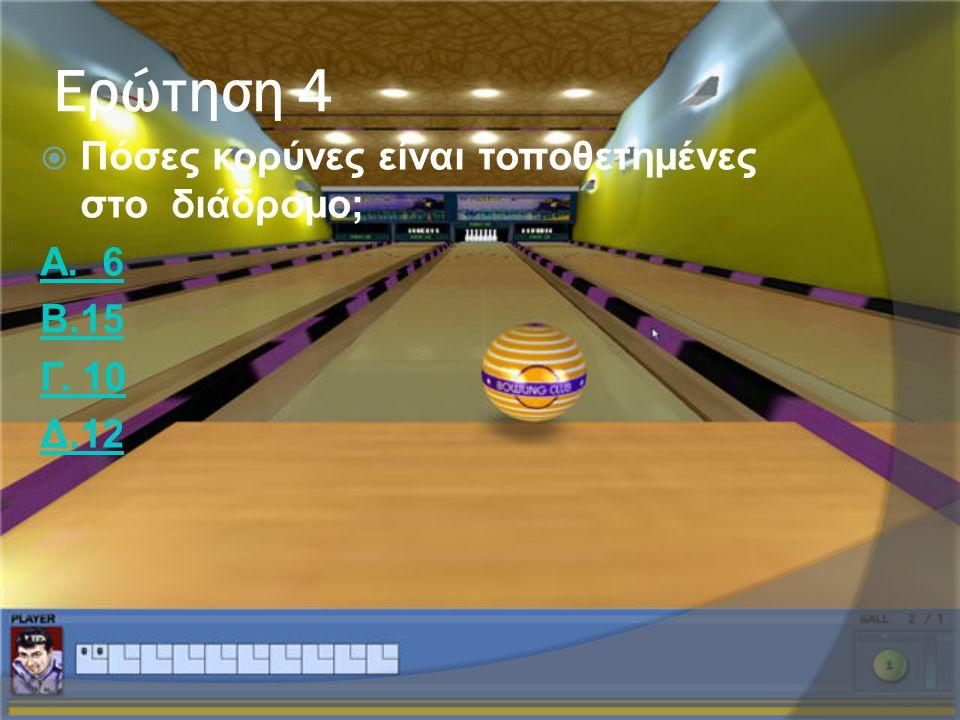 Ερώτηση 3  Ποια δάκτυλα βάζω στις τρύπες της μπάλας; Α.