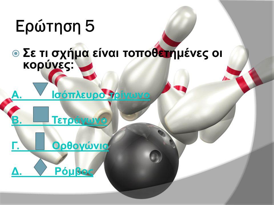 Ερώτηση 4  Πόσες κορύνες είναι τοποθετημένες στο διάδρομο; Α. 6 Β.15 Γ. 10 Δ.12