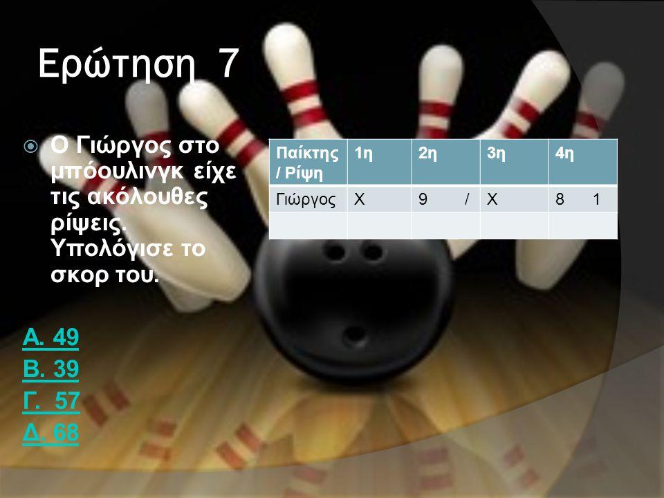 Ερώτηση 6  Όταν ρίχνω την μπάλα χρησιμοποιώ: Α. Ίδιο χέρι με πόδι Β. Αντίθετο χέρι με πόδι