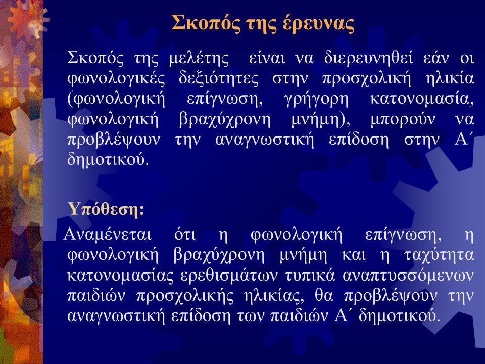 Η σκοπιμότητα της αξιολόγησης των δεικτών Η σκοπιμότητα της αξιολόγησης των δεικτών αναγνωστικών δεξιοτήτων στην ελληνική γλώσσα και η διερεύνηση των