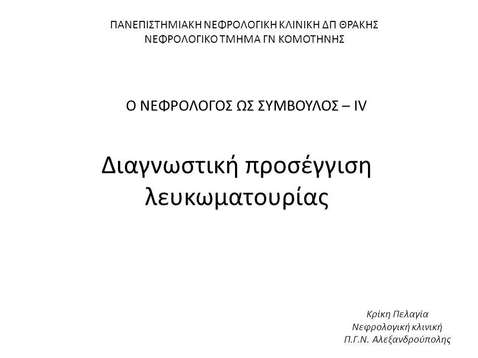 Διαγνωστική προσέγγιση λευκωματουρίας Κρίκη Πελαγία Νεφρολογική κλινική Π.Γ.Ν. Αλεξανδρούπολης ΠΑΝΕΠΙΣΤΗΜΙΑΚΗ ΝΕΦΡΟΛΟΓΙΚΗ ΚΛΙΝΙΚΗ ΔΠ ΘΡΑΚΗΣ ΝΕΦΡΟΛΟΓΙΚ