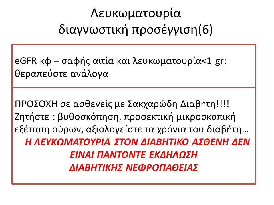 Λευκωματουρία διαγνωστική προσέγγιση(6) eGFR κφ – σαφής αιτία και λευκωματουρία<1 gr: θεραπεύστε ανάλογα ΠΡΟΣΟΧΗ σε ασθενείς με Σακχαρώδη Διαβήτη!!!!