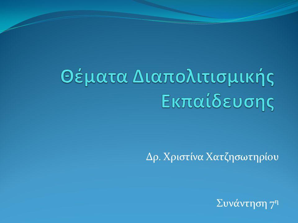 Δρ. Χριστίνα Χατζησωτηρίου Συνάντηση 7 η