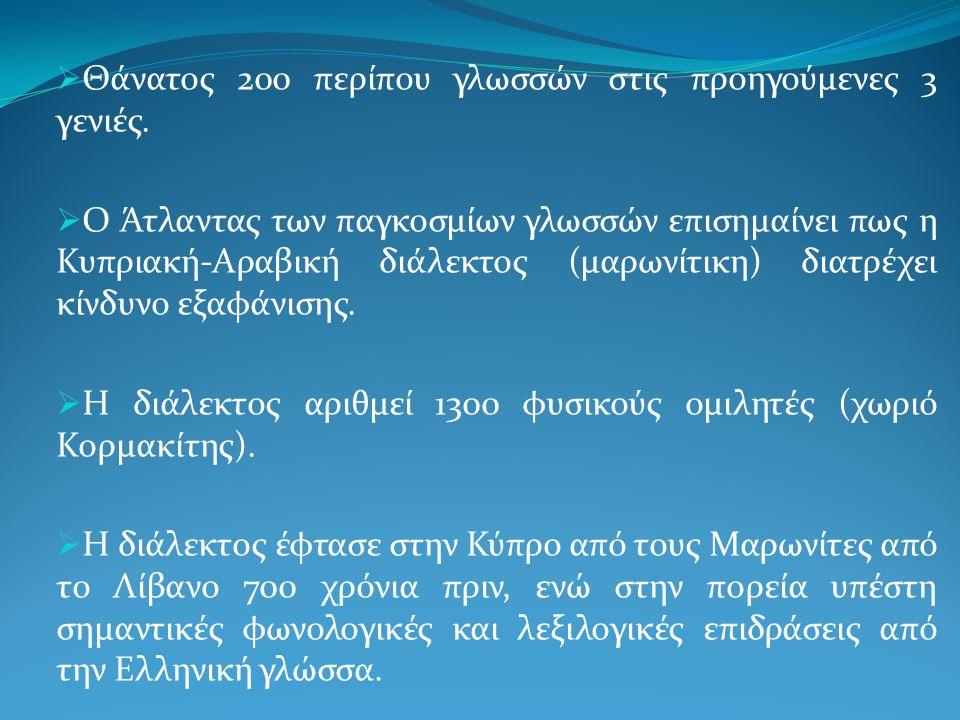  Θάνατος 200 περίπου γλωσσών στις προηγούμενες 3 γενιές.  Ο Άτλαντας των παγκοσμίων γλωσσών επισημαίνει πως η Κυπριακή-Αραβική διάλεκτος (μαρωνίτικη