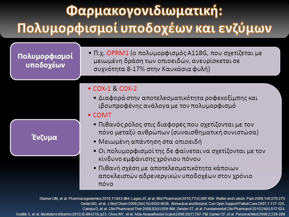 Π.χ. OPRM1 (ο πολυμορφισμός Α118G, που σχετίζεται με μειωμένη δράση των οπιοειδών, ανευρίσκεται σε συχνότητα 8-17% στην Καυκάσια φυλή) Πολυμορφισμοί υ