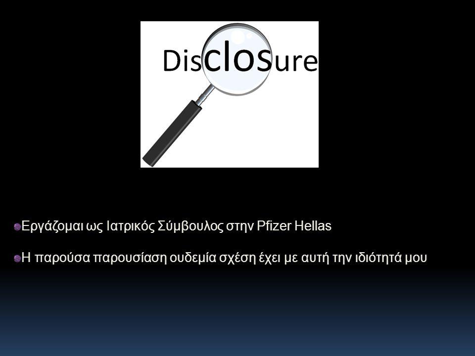 Εργάζομαι ως Ιατρικός Σύμβουλος στην Pfizer Hellas Η παρούσα παρουσίαση ουδεμία σχέση έχει με αυτή την ιδιότητά μου