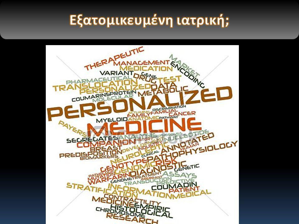 Eξατομικευμένη ιατρική είναι: η προσαρμογή των θεραπειών σε συγκεκριμένες υπο-ομάδες ασθενών με βάση την πιθανότητα να ανταποκριθούν στη θεραπεία ή τον κίνδυνό τους για εμφάνιση ανεπιθύμητων ενεργειών Η επιλογή του κατάλληλου φαρμάκου, για τον κατάλληλο ασθενή, την κατάλληλη χρονική στιγμή, στην κατάλληλη δόση, στην κατάλληλη (φαρμακοτεχνική) μορφή Bates S.