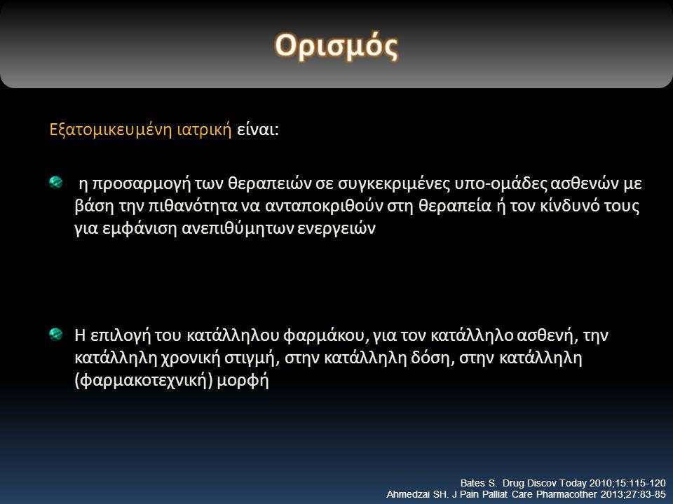 Νευροπαθητικός Πόνος: Με τη χρήση του QST, δημιουργήθηκαν 12 διαφορετικά προφίλ αισθητηριακών συμπτωμάτων για την κατηγοριοποίηση των ασθενών Αντίστοιχα, το PainDETECT χώρισε τους ασθενείς με νευροπαθητικό πόνο σε 6 κατηγορίες Baron R, et al.