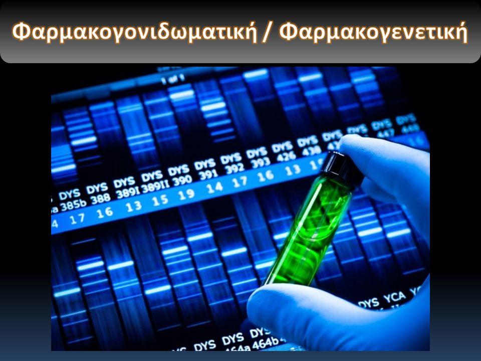 OPRM1 και COMT, ABCB1 και COMT Διαφορές στις αναλγητικές δόσεις μορφίνης Κεντρικές ΑΕ από οπιοειδή Συνδυασμός πολυμορφισμών γονιδίων KCNS1 (Κv9.1) Αλλήλιο έχει προταθεί ως προγνωστικός δείκτης για τον κίνδυνο εμφάνισης χρόνιου πόνου (αλλήλιο βαλίνης – rs734784): το 20% του πληθυσμού είναι ομόζυγος και το 50% ετερόζυγος για αυτό το αλλήλιο Δίαυλοι Lindstedt F, et al.