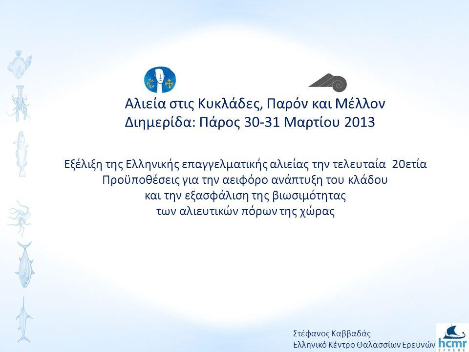 Σημερινή κατάσταση του επαγγελματικού αλιευτικού στόλου Ένα από τα κύρια χαρακτηριστικά της Ελληνικής Αλιείας είναι η τεράστια ανάπτυξη του αλιευτικού στόλου ο οποίος δραστηριοποιείται στην παράκτια ζώνη η οποία επεκτείνεται σε 16000 χιλ.