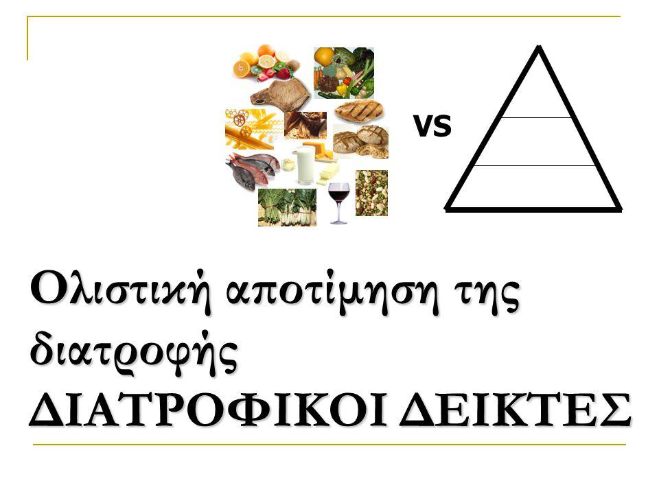 Ολιστική αποτίμηση της διατροφής ΔΙΑΤΡΟΦΙΚΟΙ ΔΕΙΚΤΕΣ VS