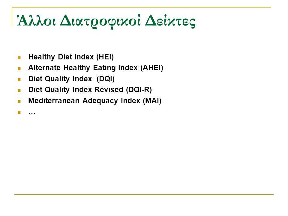 Άλλοι Διατροφικοί Δείκτες Healthy Diet Index (HEI) Alternate Healthy Eating Index (AHEI) Diet Quality Index (DQI) Diet Quality Index Revised (DQI-R) M
