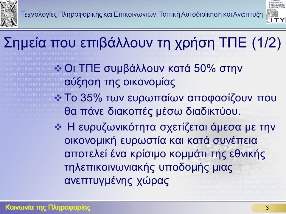 Τεχνολογίες Πληροφορικής και Επικοινωνιών: Τοπική Αυτοδιοίκηση και Ανάπτυξη 4  Η Ευρωπαία επίτροπος αρμόδια για την Κοινωνία της Πληροφορίας και τα Media, Viviane Reding, τον Ιούνιο 2005 είχε αναφέρει: «Στόχος μας είναι μέχρι το 2010, να είναι συνδεδεμένα τα μισά ευρωπαϊκά νοικοκυριά σε ευρυζωνικά δίκτυα με ταχύτητες τουλάχιστον 10 Megabit το δευτερόλεπτο, επιτρέποντας έτσι την πρόσβαση σε πλούσιες μορφές επικοινωνίας όπως το video.» Κοινωνία της Πληροφορίας Σημεία που επιβάλλουν τη χρήση ΤΠΕ (2/2)