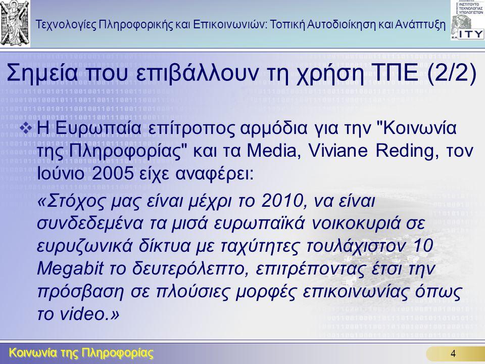 Τεχνολογίες Πληροφορικής και Επικοινωνιών: Τοπική Αυτοδιοίκηση και Ανάπτυξη 5 Η Δράση e-Europe 2005 της Ε.Ε.: Κοινωνία της Πληροφορίας για όλους Το σχέδιο δράσης e-Europe 2005 έθεσε την ανάπτυξη της Κοινωνίας της Πληροφορίας ως ένα βασικό μοχλό για την επίτευξη των στόχων της Στρατηγικής της Λισσαβόνας και την οικοδόμηση της Κοινωνίας της Γνώσης.