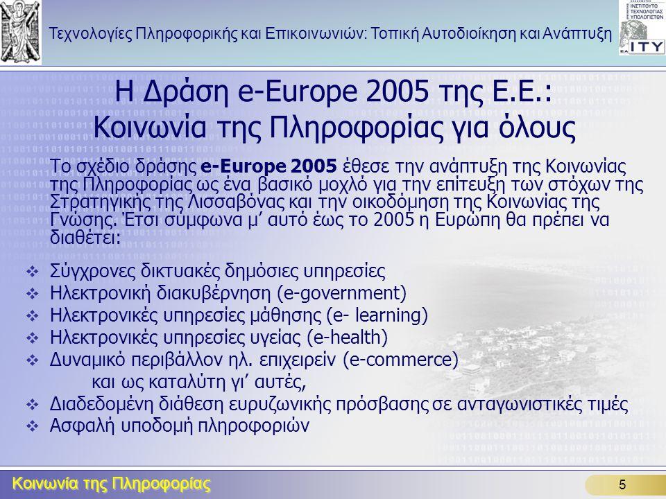 Τεχνολογίες Πληροφορικής και Επικοινωνιών: Τοπική Αυτοδιοίκηση και Ανάπτυξη 6 Η Ψηφιακή Στρατηγική i2010 της Ε.Ε.