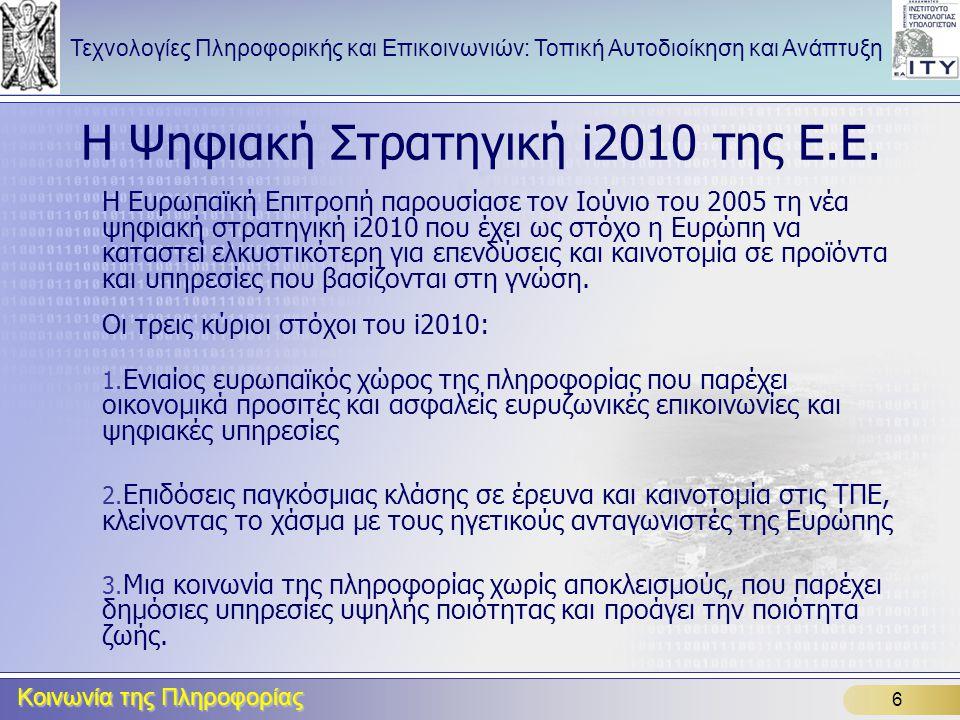Τεχνολογίες Πληροφορικής και Επικοινωνιών: Τοπική Αυτοδιοίκηση και Ανάπτυξη 17 Τι πρέπει να γίνει στην Ελλάδα  Δυνατότητα παροχής ευρυζωνικών υπηρεσιών σε πολίτες μη ευνοημένων αστικών ή αγροτικών περιοχών  Κάλυψη των μακροπρόθεσμων τηλεπικοινωνιακών αναγκών σε μεγάλο μέρος του πληθυσμού της χώρας  Προώθηση της ζήτησης ευρυζωνικών υπηρεσιών  Έμμεση ενίσχυση της βιομηχανίας παραγωγής περιεχομένου, αφού η διάδοση της ευρυζωνικότητας αποτελεί ικανή συνθήκη για τη διάδοση νέων, προηγμένων ευρυζωνικών υπηρεσιών Ευρώπη – Ελλάδα - Μεσσηνία