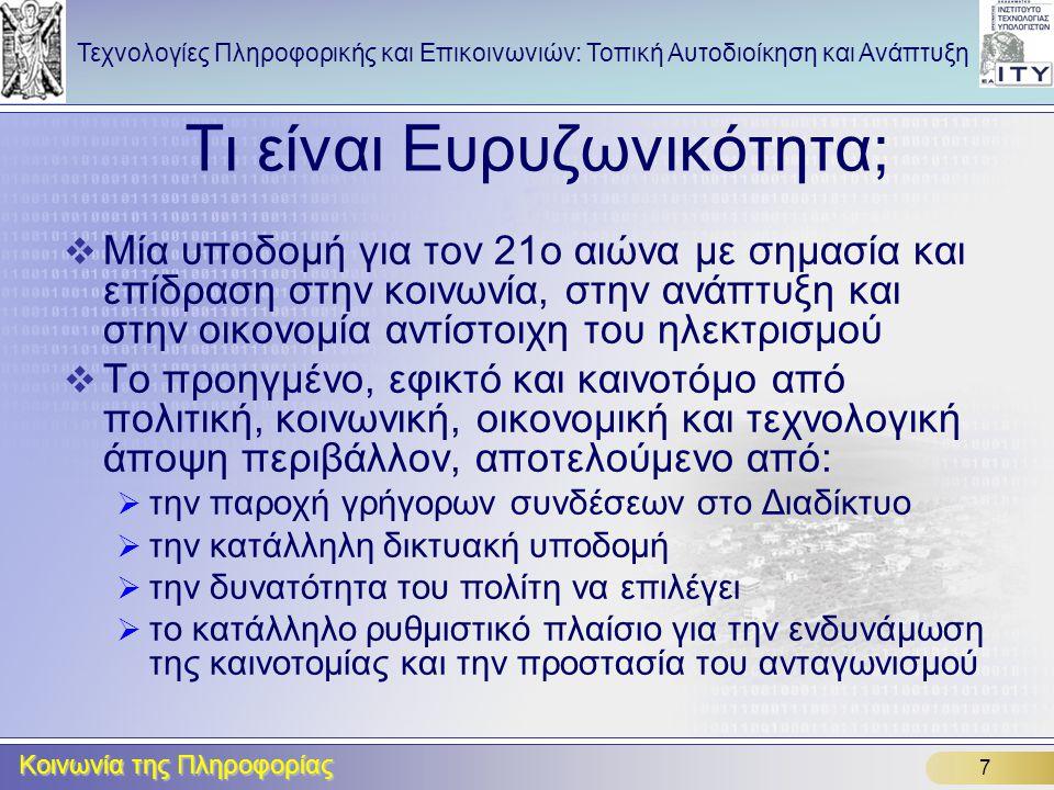 Τεχνολογίες Πληροφορικής και Επικοινωνιών: Τοπική Αυτοδιοίκηση και Ανάπτυξη 18 Οι ΤΠΕ δεν υπάρχουν στο λόγο των πολιτικών  Τα ελληνικά πολιτικά κόμματα και η τοπική αυτοδιοίκηση δεν αναφέρουν – προωθούν την ευρυζωνικότητα και τα οφέλη της  Σε αντιδιαστολή με:  Παράδειγμα 1: Οι δήμαρχοι του Παρισιού και της Βιέννης ανακοινώνουν προγράμματα για «fiber to the home» σε χιλιάδες νοικοκυριά  Παράδειγμα 2: Στις τελευταίες εκλογές των ΗΠΑ η ευρυζωνικότητα ήταν μια ερώτηση στο debate Bush - Kerry Ευρώπη – Ελλάδα - Μεσσηνία