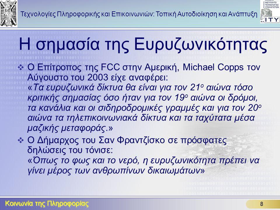 Τεχνολογίες Πληροφορικής και Επικοινωνιών: Τοπική Αυτοδιοίκηση και Ανάπτυξη 19 Κοινωνία της Πληροφορίας Κοινωνία της Πληροφορίας Ευρώπη – Ελλάδα - Μεσσηνία Ευρώπη – Ελλάδα - Μεσσηνία Ο ρόλος της Τοπικής Αυτοδιοίκησης Ο ρόλος της Τοπικής Αυτοδιοίκησης Σημεία – Κλειδιά της Στρατηγικής Σημεία – Κλειδιά της Στρατηγικής Προτεινόμενες Δράσεις Προτεινόμενες Δράσεις Διαπιστώσεις Διαπιστώσεις Ερωτήσεις Ερωτήσεις