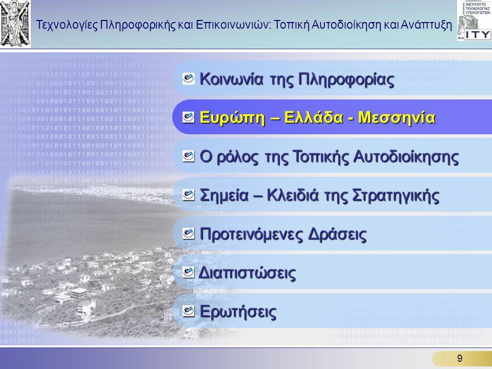 Τεχνολογίες Πληροφορικής και Επικοινωνιών: Τοπική Αυτοδιοίκηση και Ανάπτυξη 10 Δείκτης Ετοιμότητας Δικτυακών Τεχνολογιών- NRI ΔείκτηςΚατάταξη ΕλλάδαςΜεταβολήΣύνολο χωρών NRI 2006-200748η θέση-5122 NRI 2005-200643η θέση115 NRI 2004-200542η θέση-9104 NRI 2003-200434η θέση 102  Δυνατότητα χωρών να επωφεληθούν σε όλο το εύρος της οικονομίας και της κοινωνίας από την αξιοποίηση των ΤΠΕ  Η Ελλάδα υποχώρησε από την 43η θέση (την περίοδο 2005-2006) στην 48η (την περίοδο 2006-2007) στην κατάταξη με βάση το Δείκτη Ετοιμότητας Δικτυακών Τεχνολογιών (Networked Readiness Index-NRI) μεταξύ 122 κρατών σε παγκόσμιο επίπεδο.