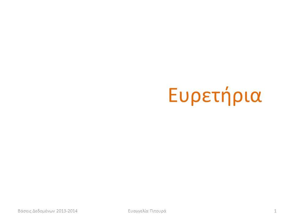 Βάσεις Δεδομένων 2013-2014Ευαγγελία Πιτουρά1 Ευρετήρια