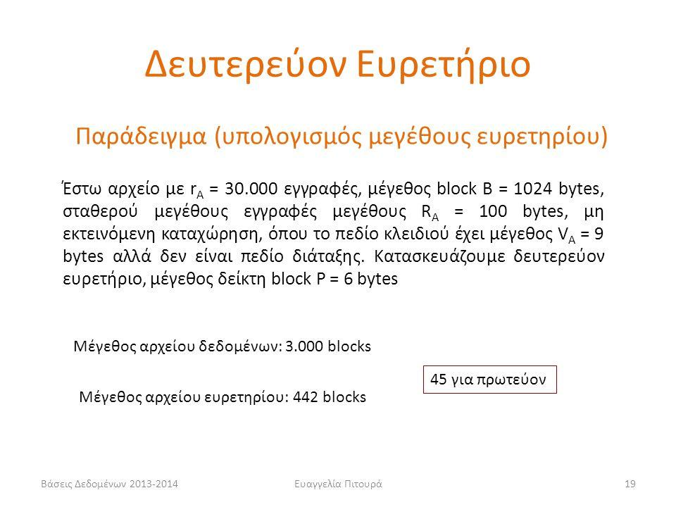 Ευαγγελία Πιτουρά19 Έστω αρχείο με r Α = 30.000 εγγραφές, μέγεθος block B = 1024 bytes, σταθερού μεγέθους εγγραφές μεγέθους R Α = 100 bytes, μη εκτεινόμενη καταχώρηση, όπου το πεδίο κλειδιού έχει μέγεθος V Α = 9 bytes αλλά δεν είναι πεδίο διάταξης.