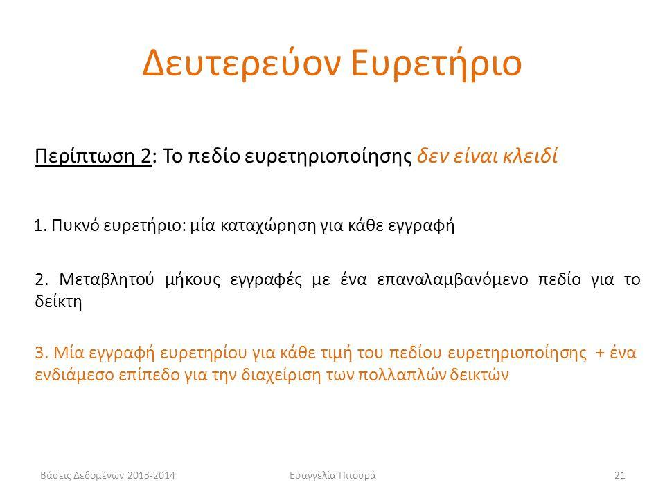 Ευαγγελία Πιτουρά21 Περίπτωση 2: Το πεδίο ευρετηριοποίησης δεν είναι κλειδί 1.