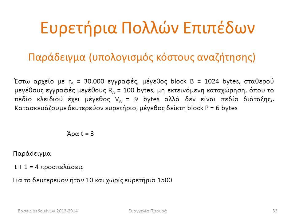 Ευαγγελία Πιτουρά33 Έστω αρχείο με r A = 30.000 εγγραφές, μέγεθος block B = 1024 bytes, σταθερού μεγέθους εγγραφές μεγέθους R A = 100 bytes, μη εκτεινόμενη καταχώρηση, όπου το πεδίο κλειδιού έχει μέγεθος V A = 9 bytes αλλά δεν είναι πεδίο διάταξης,.
