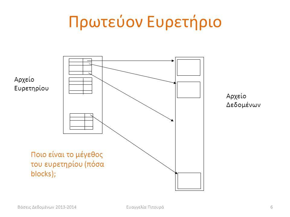Ευαγγελία Πιτουρά6 Αρχείο Ευρετηρίου Αρχείο Δεδομένων Ποιο είναι το μέγεθος του ευρετηρίου (πόσα blocks); Πρωτεύον Ευρετήριο Βάσεις Δεδομένων 2013-2014