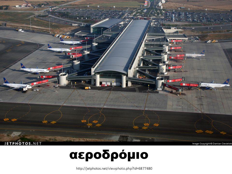 αεροδρόμιο http://jetphotos.net/viewphoto.php id=6877480