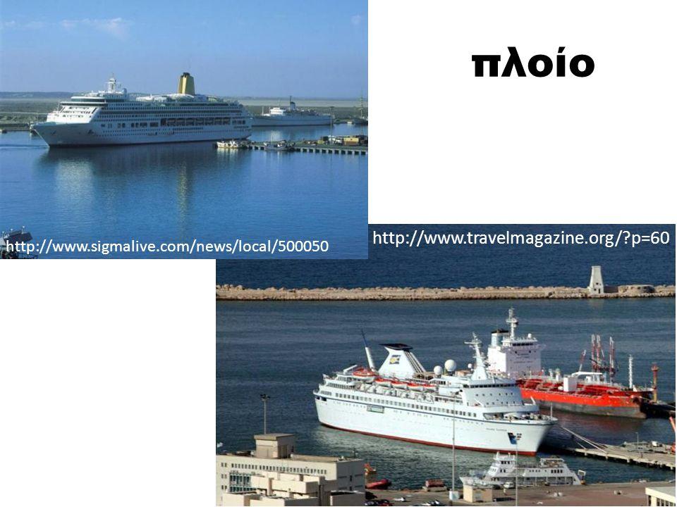 πλοίο http://www.sigmalive.com/news/local/500050 http://www.travelmagazine.org/ p=60