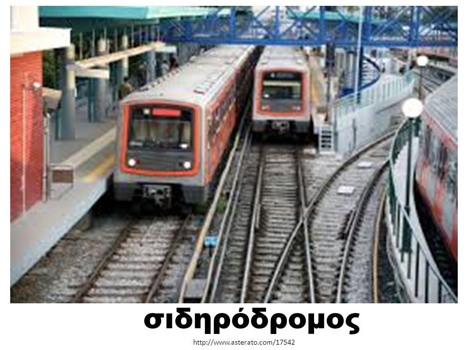 http://www.asterato.com/17542 σιδηρόδρομος