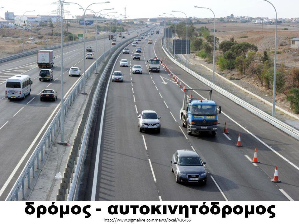 http://www.sigmalive.com/news/local/436456 δρόμος - αυτοκινητόδρομος