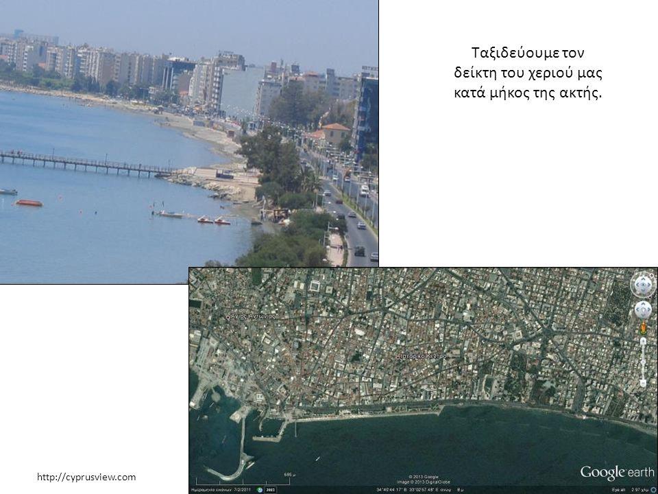http://cyprusview.com Ταξιδεύουμε τον δείκτη του χεριού μας κατά μήκος της ακτής.