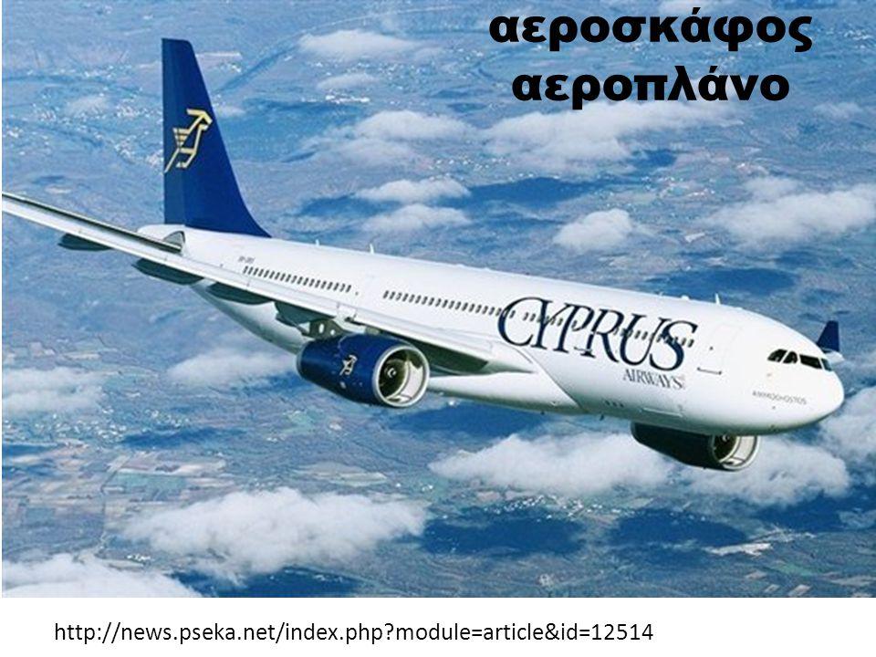 αεροδρόμιο http://jetphotos.net/viewphoto.php?id=6877480