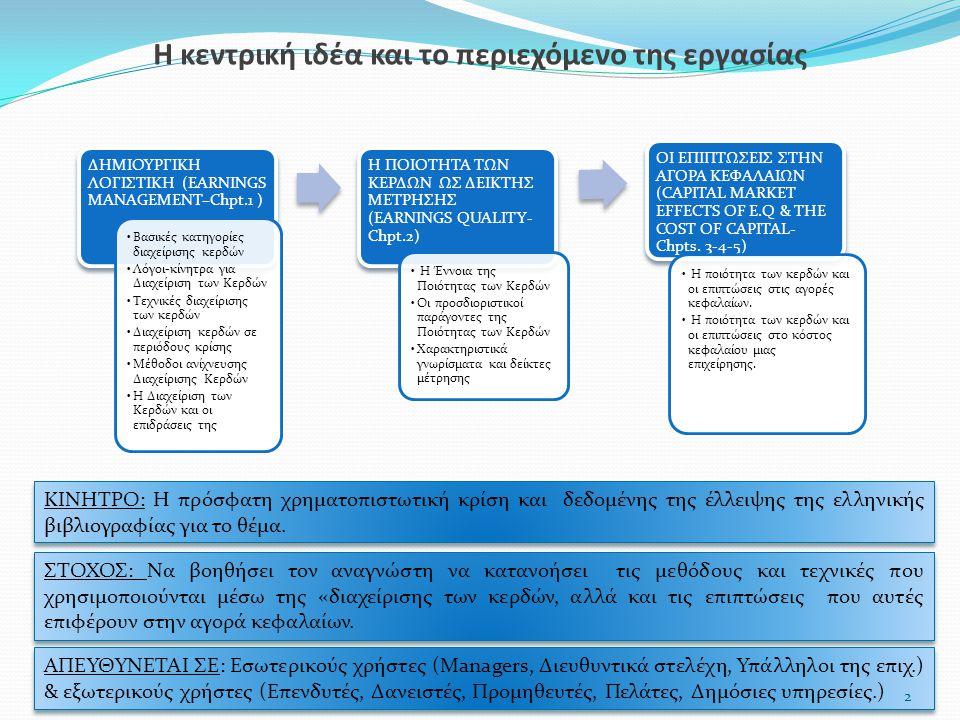 Η κεντρική ιδέα και το περιεχόμενο της εργασίας ΔΗΜΙΟΥΡΓΙΚΗ ΛΟΓΙΣΤΙΚΗ (EARNINGS MANAGEMENT–Chpt.1 ) Βασικές κατηγορίες διαχείρισης κερδών Λόγοι-κίνητρ
