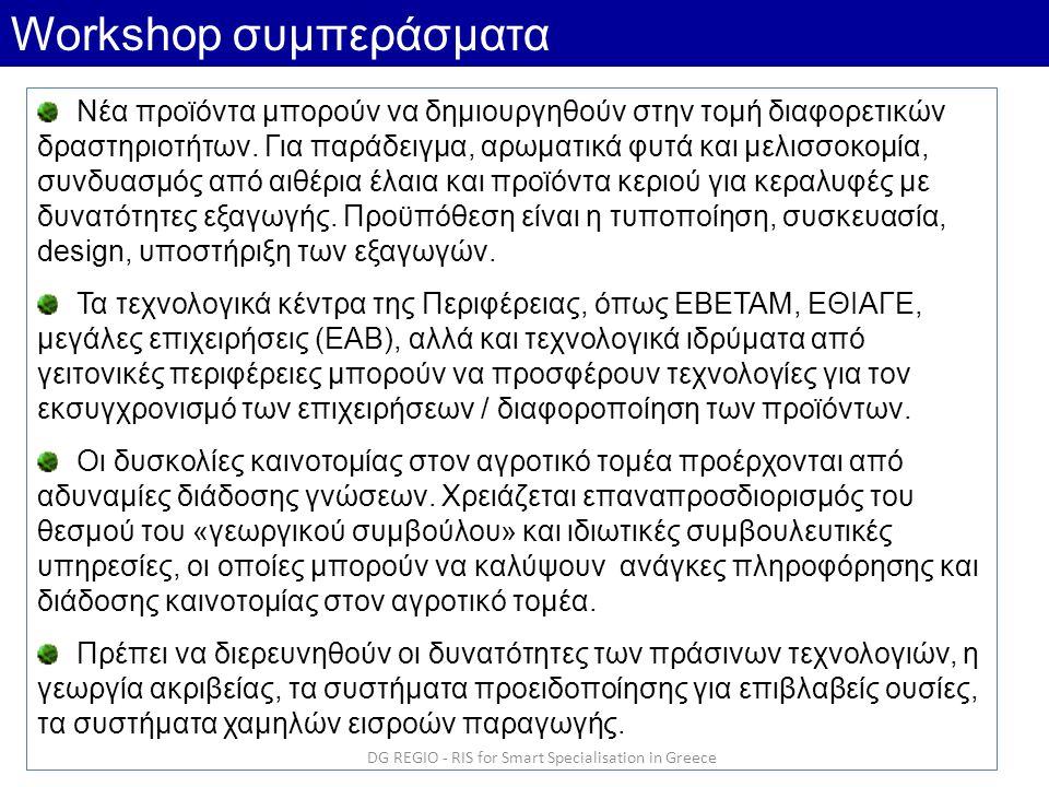 DG REGIO - RIS for Smart Specialisation in Greece Νέα προϊόντα μπορούν να δημιουργηθούν στην τομή διαφορετικών δραστηριοτήτων. Για παράδειγμα, αρωματι