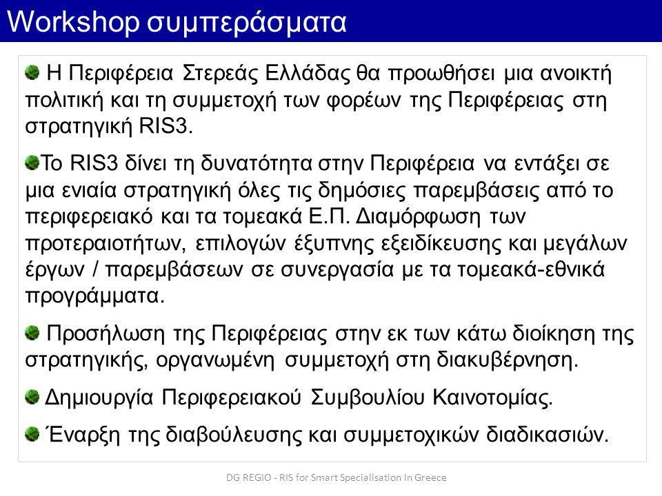 Workshop συμπεράσματα DG REGIO - RIS for Smart Specialisation in Greece Η Περιφέρεια Στερεάς Ελλάδας θα προωθήσει μια ανοικτή πολιτική και τη συμμετοχ