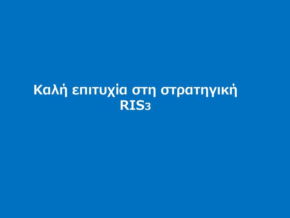 Καλή επιτυχία στη στρατηγική RIS 3