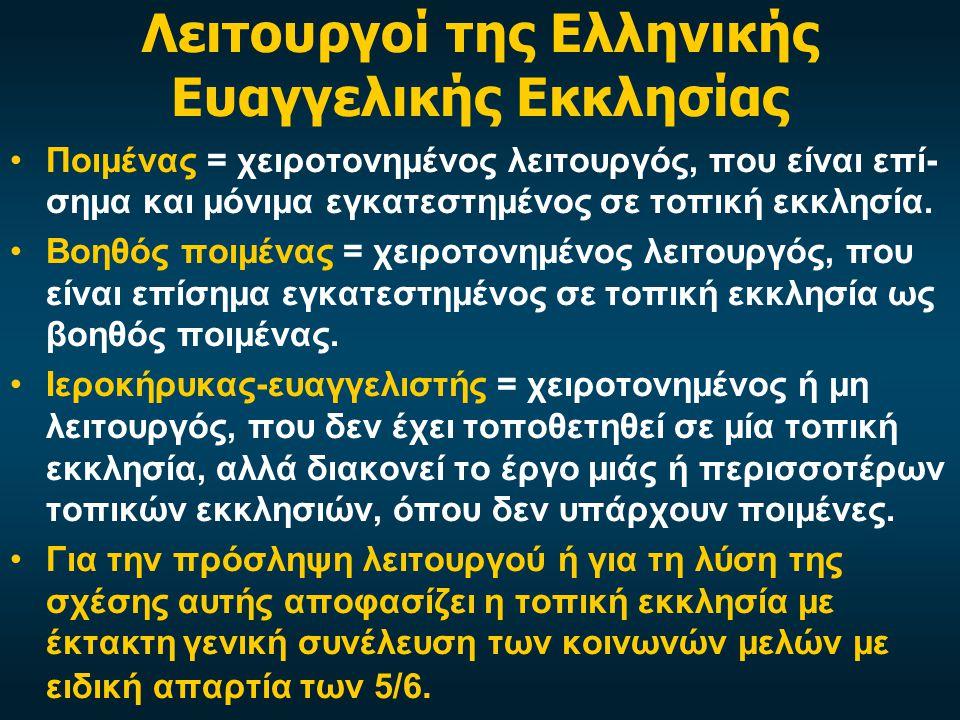 Λειτουργοί της Ελληνικής Ευαγγελικής Εκκλησίας Ποιμένας = χειροτονημένος λειτουργός, που είναι επί- σημα και μόνιμα εγκατεστημένος σε τοπική εκκλησία.