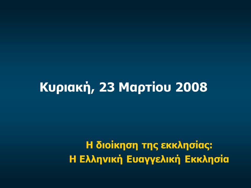 Κυριακή, 23 Μαρτίου 2008 Η διοίκηση της εκκλησίας: Η Ελληνική Ευαγγελική Εκκλησία