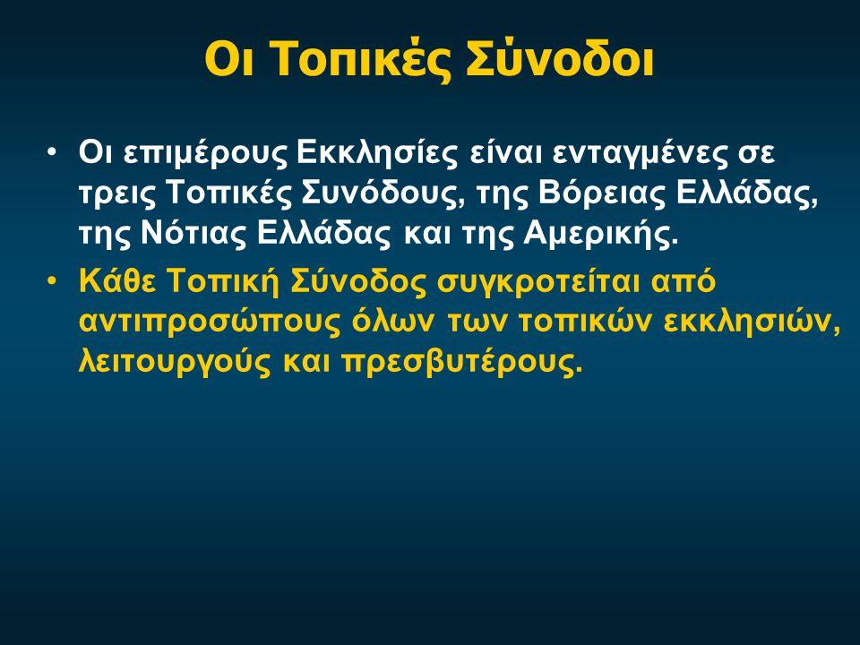 Οι Τοπικές Σύνοδοι Οι επιμέρους Εκκλησίες είναι ενταγμένες σε τρεις Τοπικές Συνόδους, της Βόρειας Ελλάδας, της Νότιας Ελλάδας και της Αμερικής.
