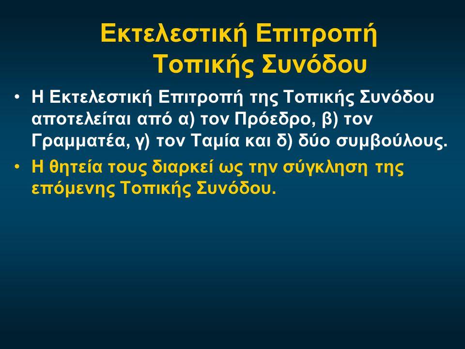 Εκτελεστική Επιτροπή Τοπικής Συνόδου Η Εκτελεστική Επιτροπή της Τοπικής Συνόδου αποτελείται από α) τον Πρόεδρο, β) τον Γραμματέα, γ) τον Ταμία και δ) δύο συμβούλους.