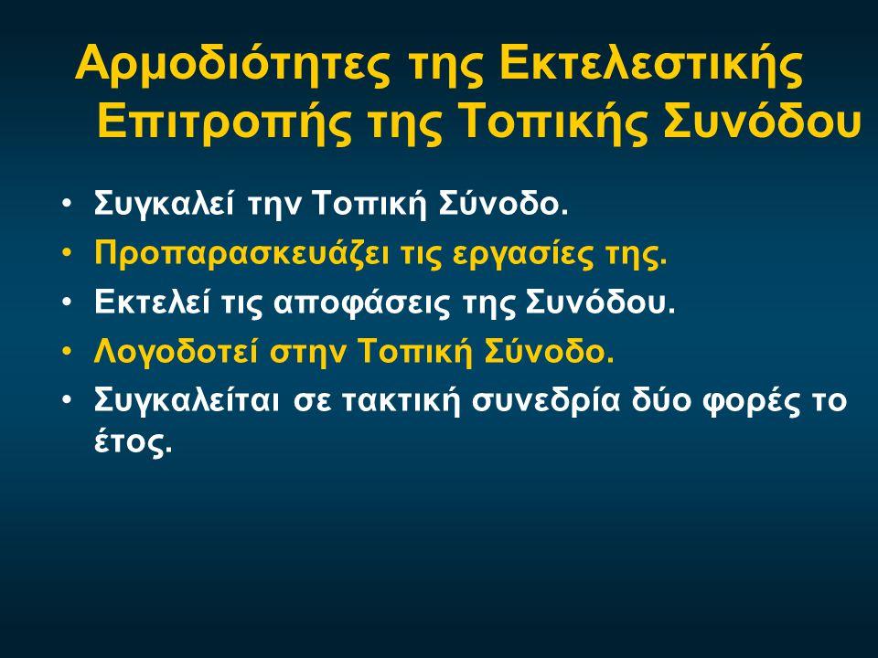 Αρμοδιότητες της Εκτελεστικής Επιτροπής της Τοπικής Συνόδου Συγκαλεί την Τοπική Σύνοδο.